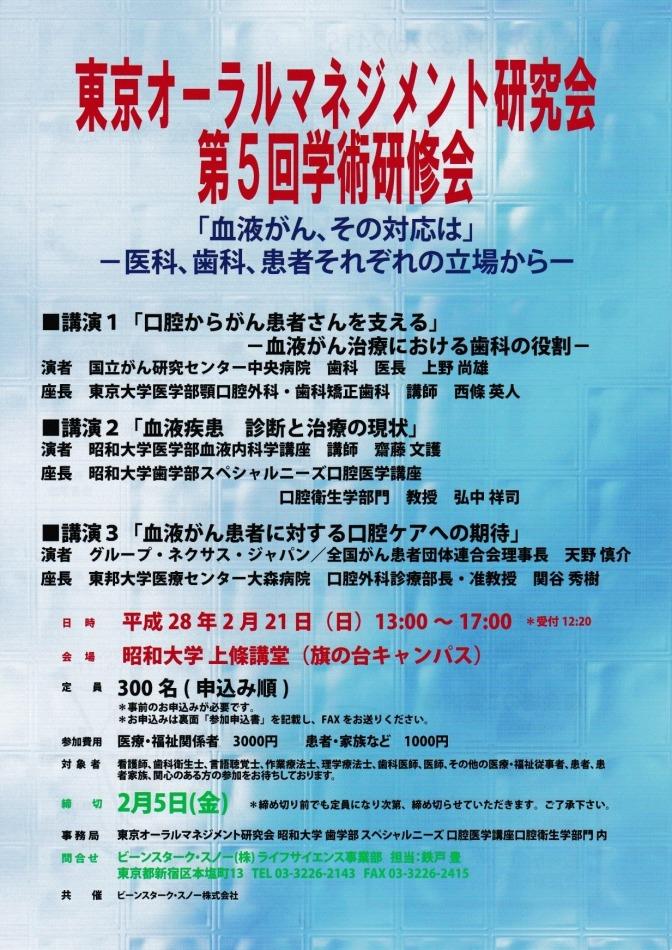 2016/2/21 東京オーラルマネジメント研究会 第5回学術研修会