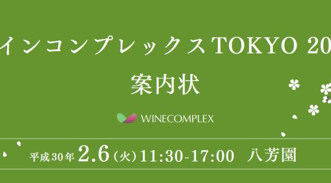 【展示情報】2018/2/6 ワインコンプレックス Tokyo